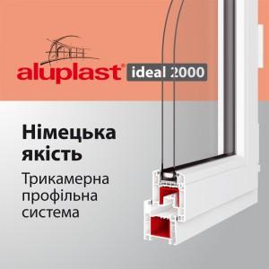 Aluplast ideal 2000